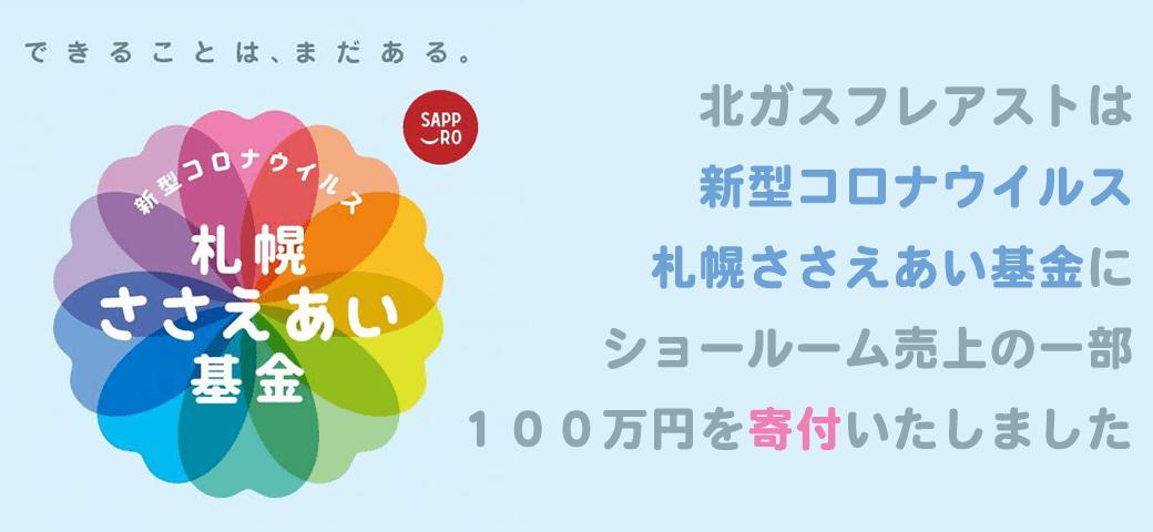 北ガスフレアストは、札幌市の新型コロナウイルス札幌ささえあい基金に、ショールーム売上の一部である100万円を寄付いたしました。